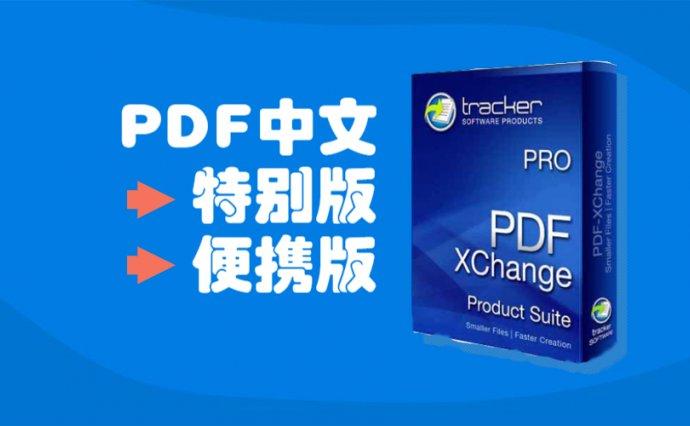 办公.PDF-XChange Editor Plus 8.0.336.0 中文特别版/便携版