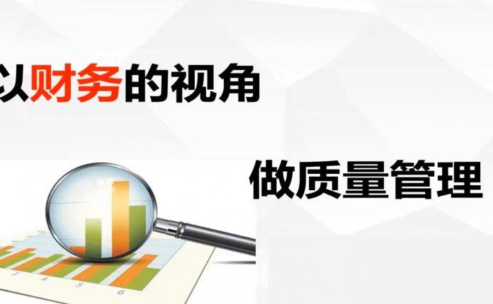 视频|以财务的视角做质量或品质管理