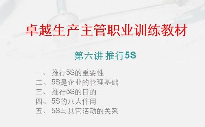 PPT|卓越生产主管连载6推行5S