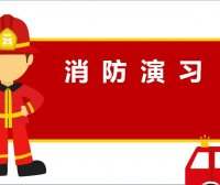 PPT 工厂管理消防演习培训课程