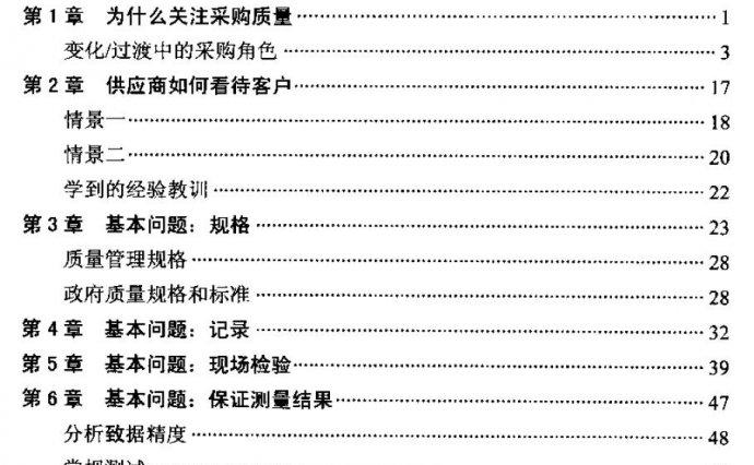 PDF|供应商管理手册