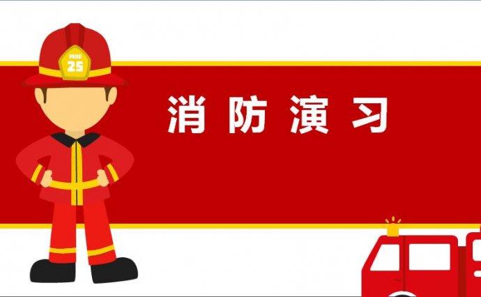 PPT|工厂管理消防演习培训课程