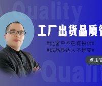 第四章品质管理基础出货(QA)品质管理