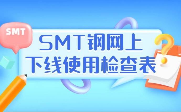 SMT钢网上/下线使用检查表
