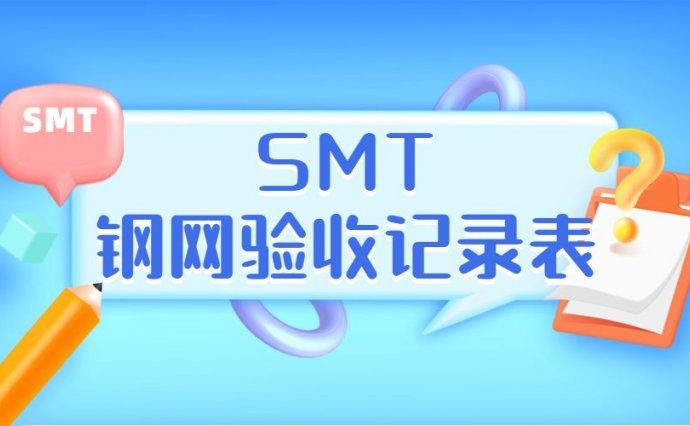 SMT钢网验收记录表