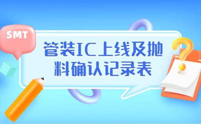 SMT管装IC上线及抛料确认记录表
