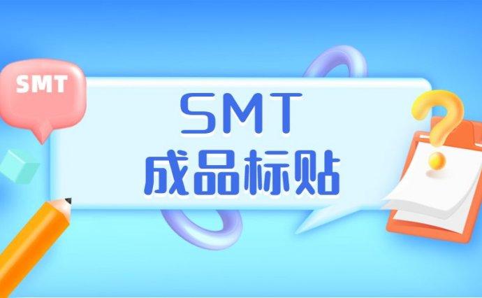 SMT成品标贴