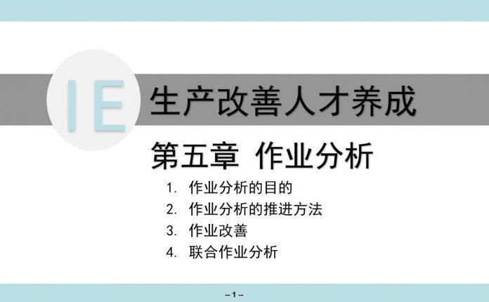 PPT|IE生产改善人才5养成作业分析