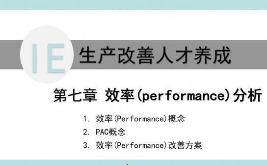 PPT IE生产改善人才养成教材7.效率分析