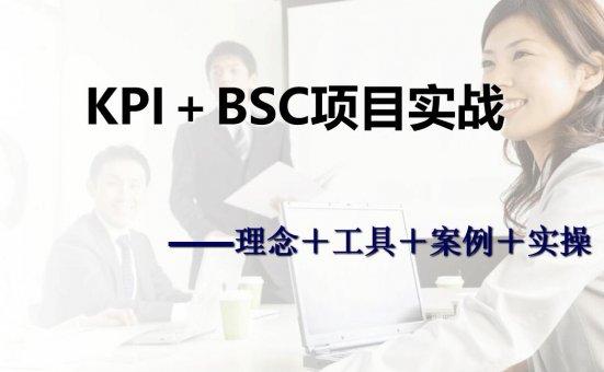 PPT|KPI+BSC项目实战