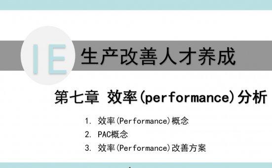 PPT|IE生产改善人才养成教材7.效率分析