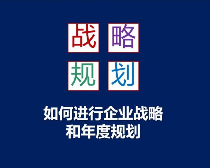 PPT 总经理总监如何进行企业年度战略制定和年度规划具体方法(2)