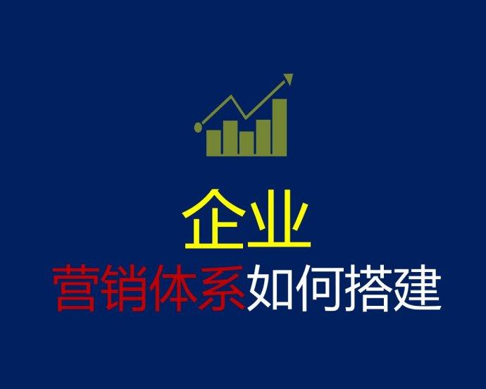 PPT 总经理总监如何构建营销体系的具体方法、确保完成年度销售目标(3)