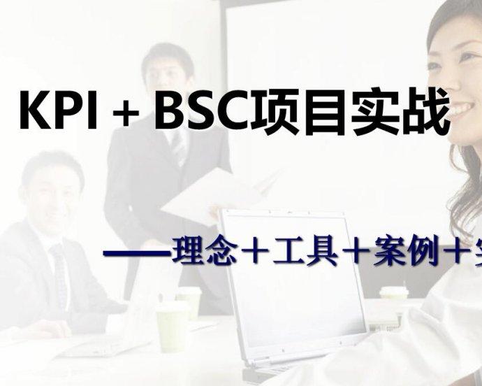 PPT KPI+BSC项目实战
