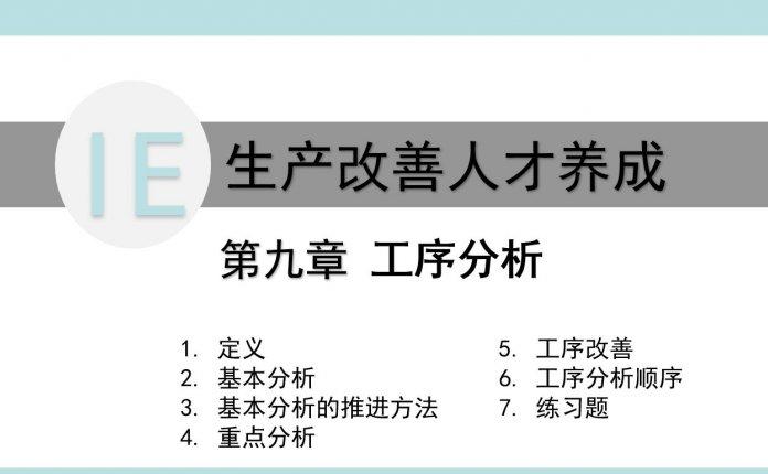 PPT |IE生产改善人才养成教材9.工序分析
