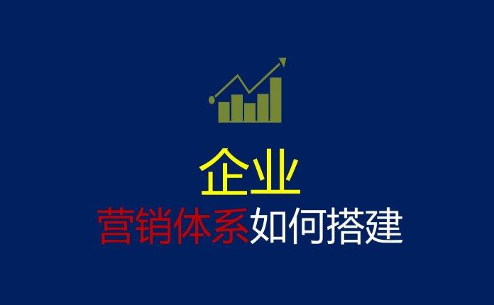 PPT|总经理总监如何构建营销体系的具体方法、确保完成年度销售目标(3)