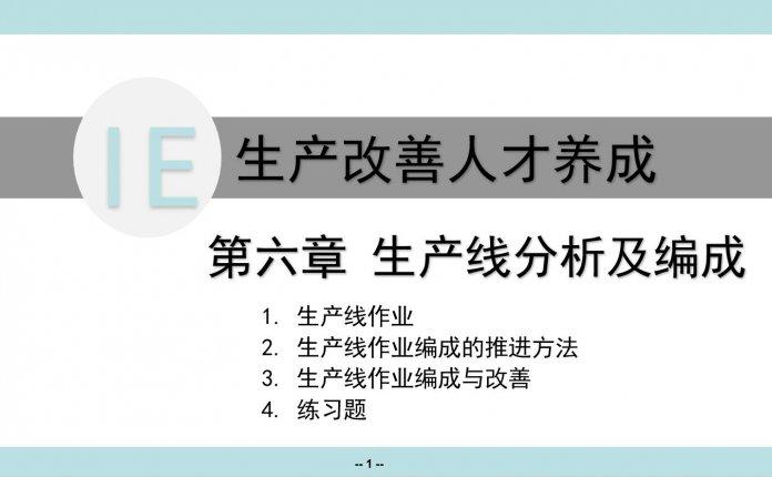 PPT|IE生产改善人才养成6-生产线分析及编成