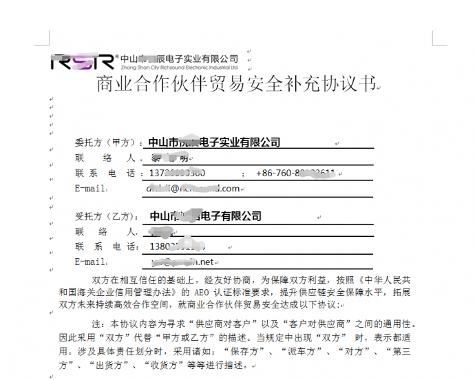 商业合作伙伴贸易安全补充协议书模板