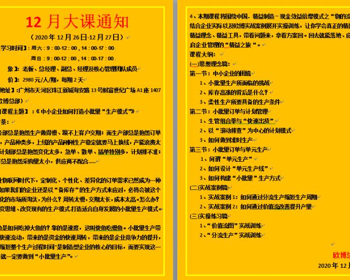 参加广州两天一夜《精益生产与小批量生产模式》团队人员风采展式
