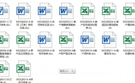 四阶文件 市场部全套表单