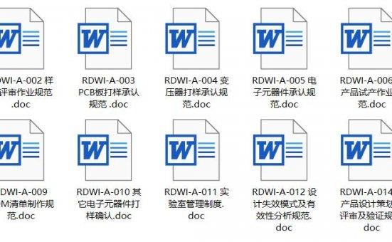 三阶文件 研发部全套文件
