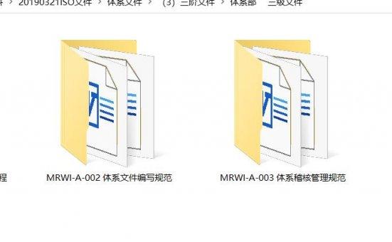 三阶文件 体系部全套文件